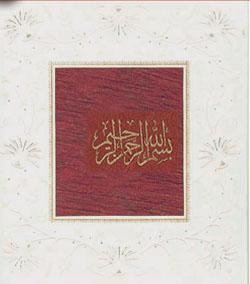 Indian Wedding invitation card - muslim