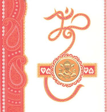 Indian Wedding invitation card - hindu
